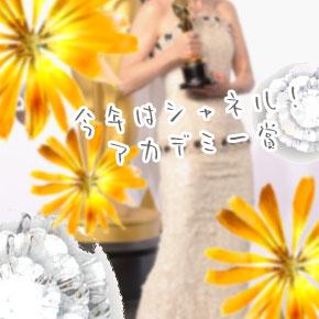 今年はシャネル!2015アカデミー賞