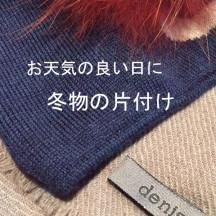 冬物片付けEC